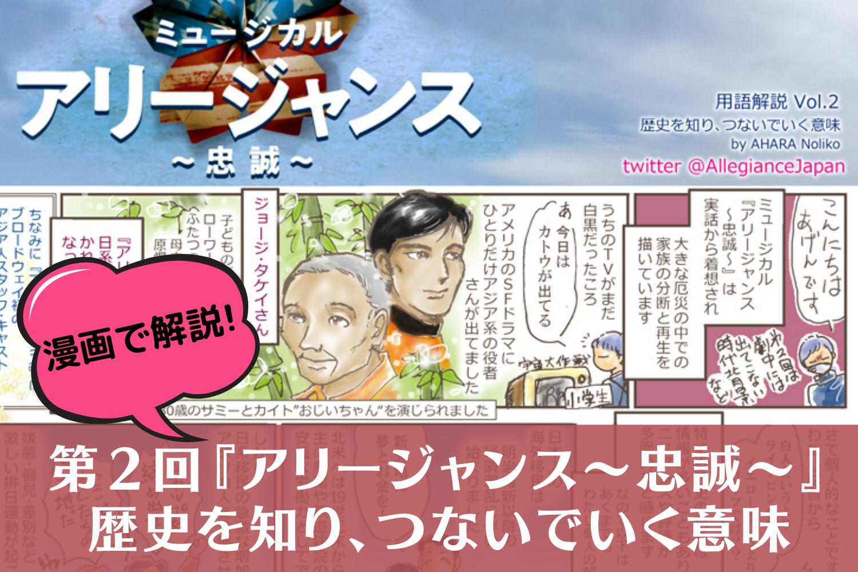 【漫画で解説!】第2回『アリージャンス~忠誠~』歴史を知り、つないでいく意味