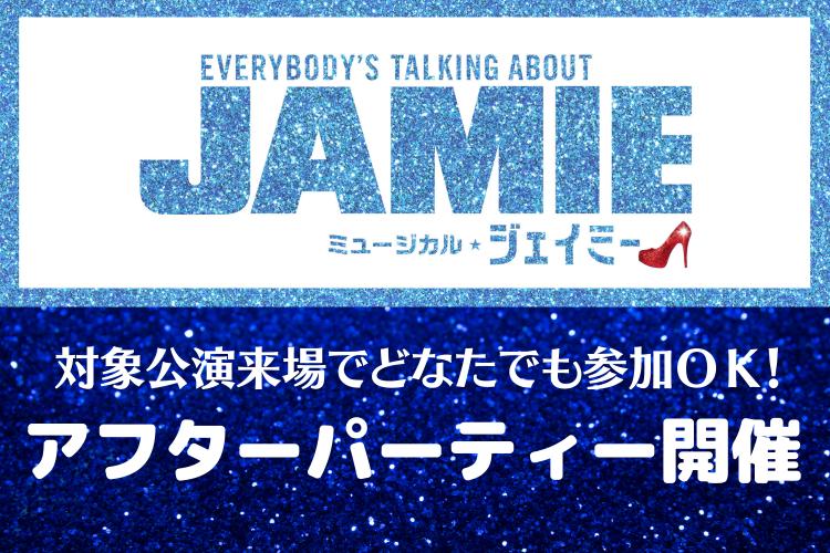 【対象公演来場でどなたでも参加OK】『ジェイミー』アフターパーティー開催