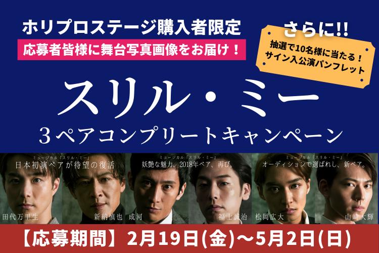 【ホリプロステージ購入者限定】 『スリル・ミー』3ペアコンプリートキャンペーン
