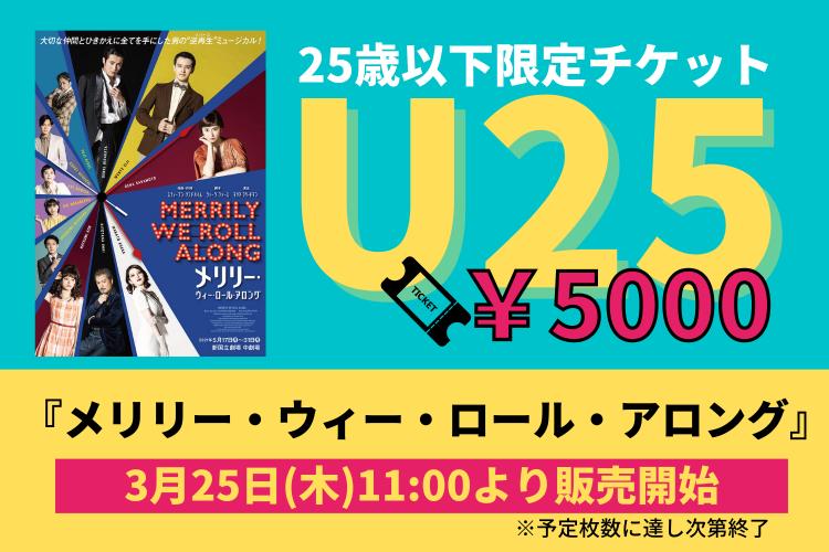 ブロードウェイミュージカル『メリリー・ウィー・ロール・アロング』25歳以下限定チケット U25発売