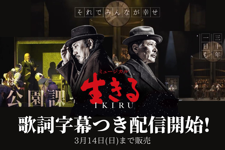 ミュージカル『生きる』 大千穐楽公演の映像に歌詞字幕を付け、配信決定!!