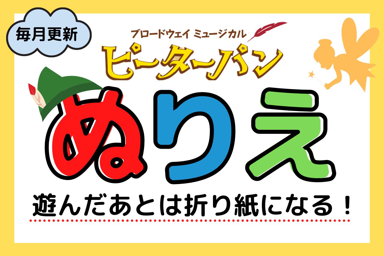 【毎月更新!】ブロードウェイミュージカル『ピーターパン』ぬりえ&折り紙を楽しもう!