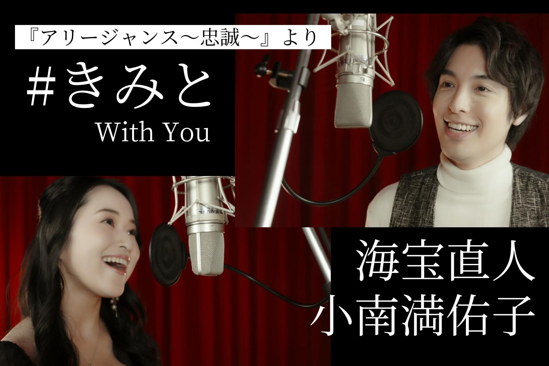 【♪きみと WITH YOU/海宝直人 小南満佑子】ミュージカル『アリージャンス~忠誠~』より劇中曲歌唱