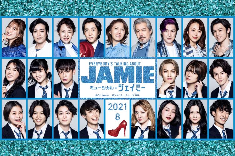 ミュージカル『ジェイミー』今夏8月とびきりポップに日本上陸!【森崎ウィン 髙橋颯(WATWING) コメントあり】