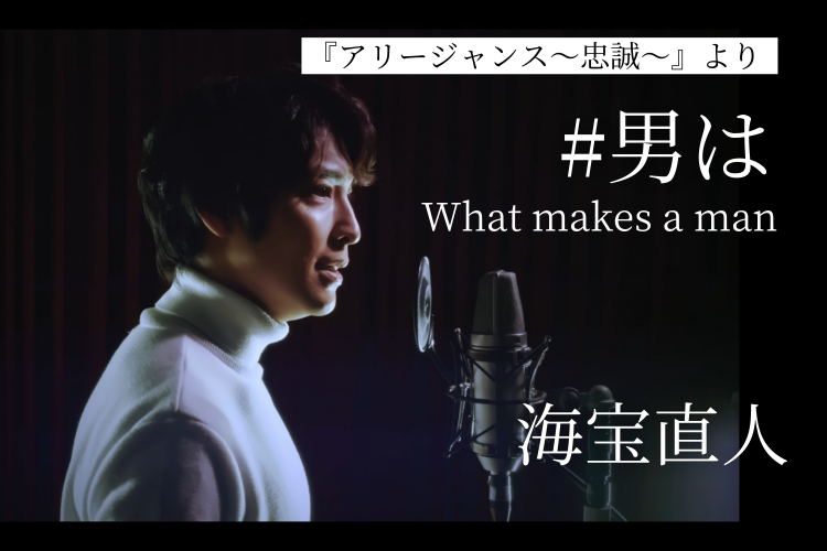 【♪男は What makes a man/海宝直人】ミュージカル『アリージャンス~忠誠~』より劇中曲歌唱