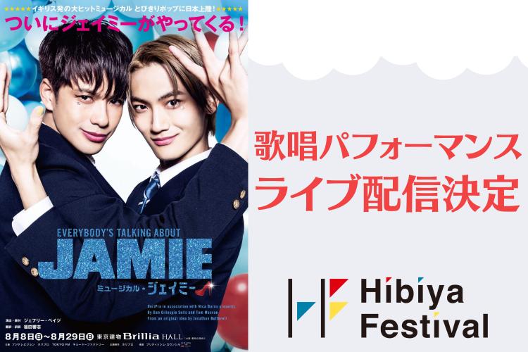 【出演者変更/YouTubeライブ配信決定】『ジェイミー』スペシャル歌唱パフォーマンス in Hibiya Festival<!--【リアル会場開催中止/YouTubeライブ配信決定】『ジェイミー』スペシャル歌唱パフォーマンス in Hibiya Festival-->