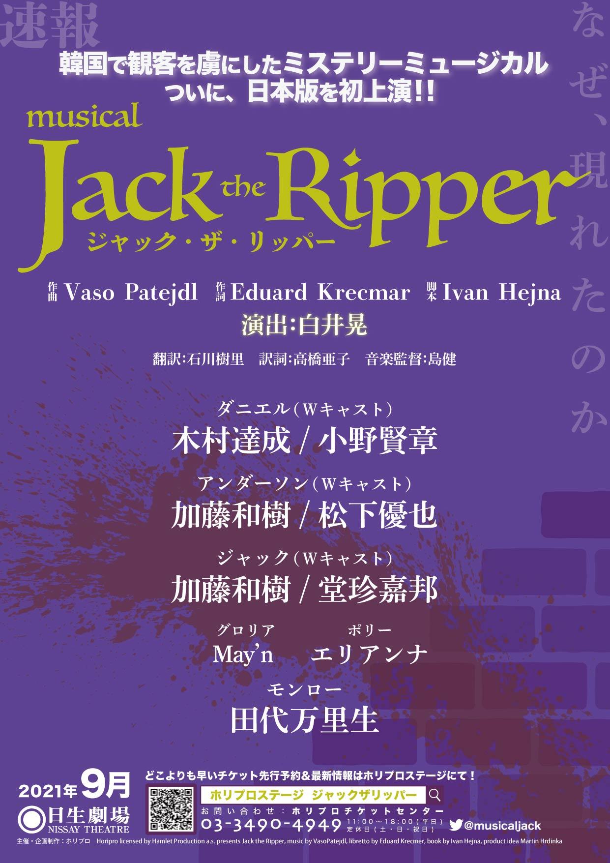 ミュージカル『ジャック・ザ・リッパー』