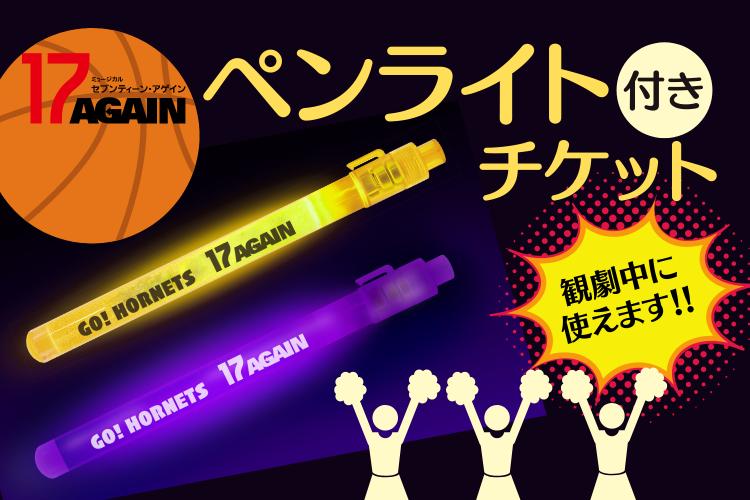ミュージカル『17 AGAIN』ペンライト付きチケット販売決定!