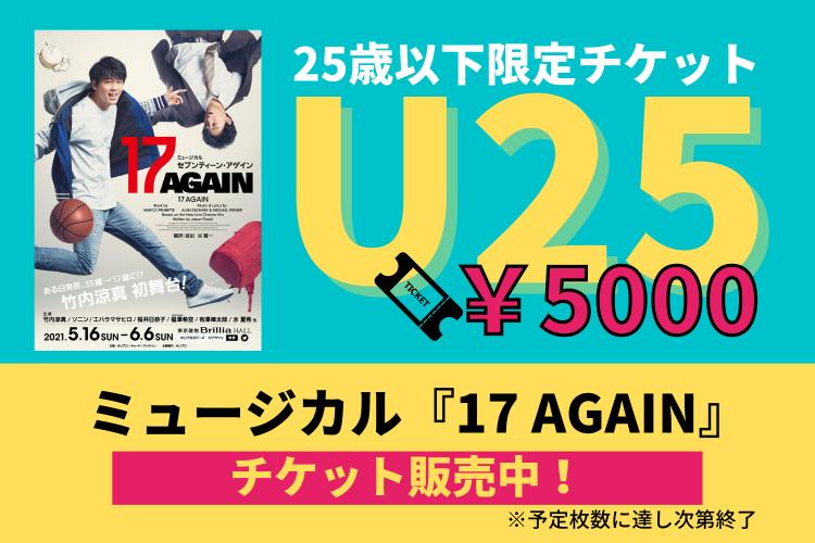 ミュージカル『17 AGAIN』25歳以下限定チケット U25発売