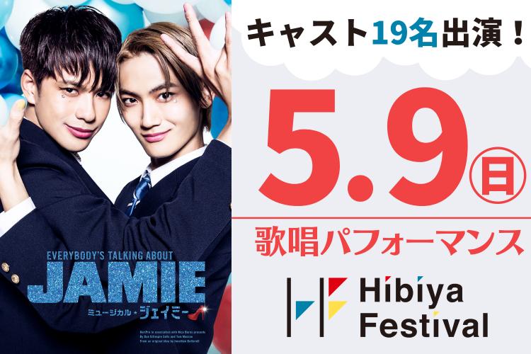 『ジェイミー』5/9(日) スペシャル歌唱パフォーマンス in Hibiya Festival 決定!