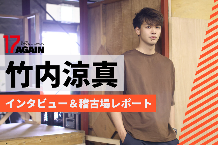ミュージカル『17 AGAIN』竹内涼真インタビュー稽古場レポート