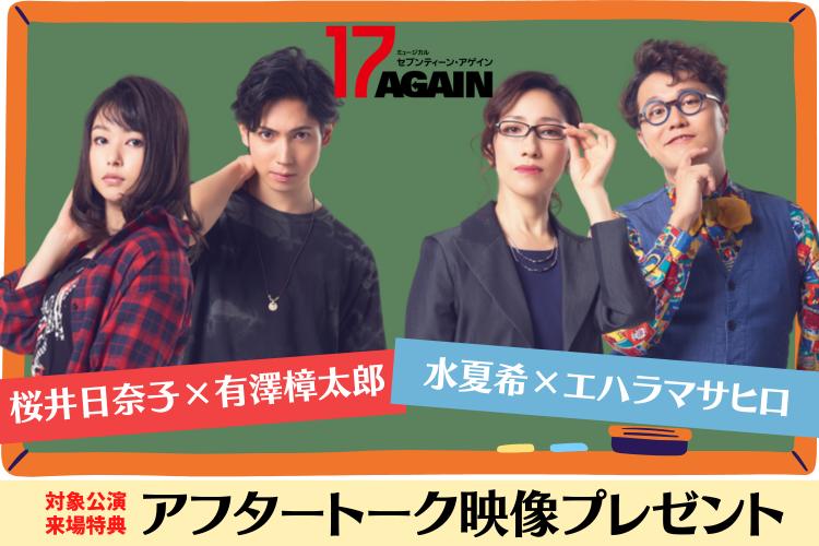 【トーク映像プレゼント】『17 AGAIN』アフタースクールキャンペーン実施決定!