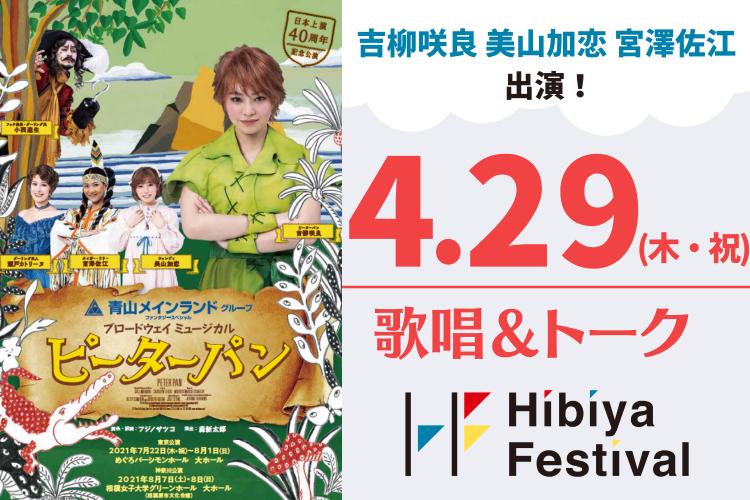 『ピーターパン』4/29(木・祝)ミニコンサート&トークイベント in Hibiya Festival 決定!