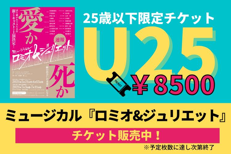 ミュージカル『ロミオ&ジュリエット』25歳以下限定チケット U25発売!