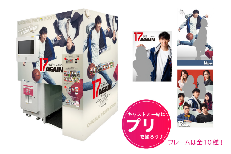 『17 AGAIN』東京公演の劇場でオリジナルフォトシールを撮ろう!