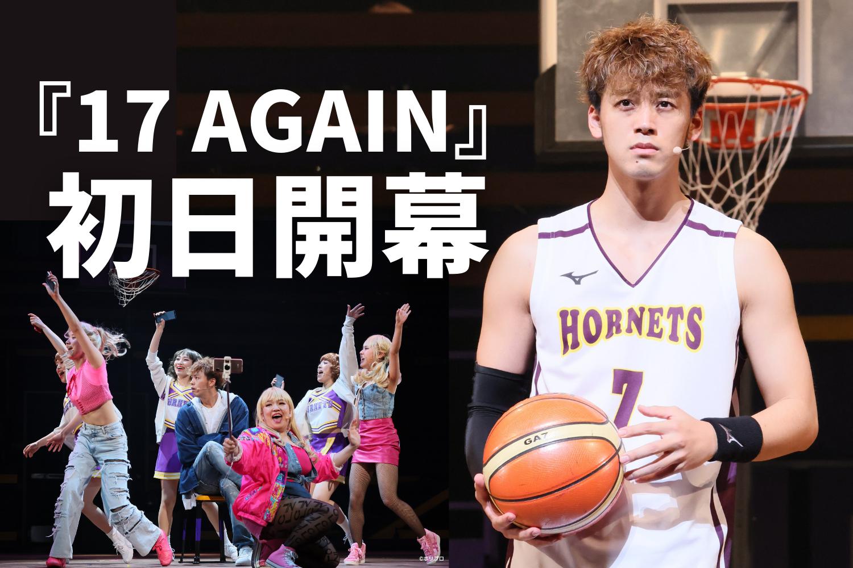 ミュージカル『17 AGAIN』注目の世界初演がいよいよ開幕!【舞台映像・写真・竹内涼真コメントあり】