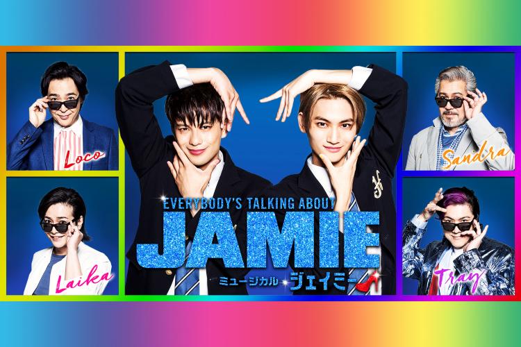 【開幕まであと2か月】ミュージカル『ジェイミー』新ビジュアル&撮影メイキング映像公開!スペシャルキャンペーンも発表