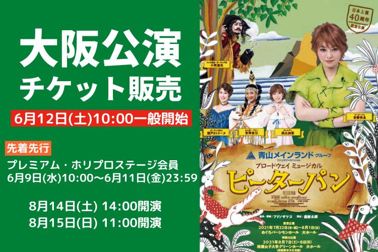 【チケット取扱/ネットのみ】ブロードウェイミュージカル『ピーターパン』大阪公演チケット販売決定!