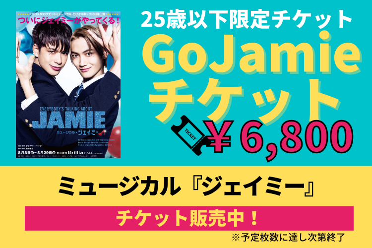 ミュージカル『ジェイミー』25歳以下限定チケット Go Jaimeチケット発売!