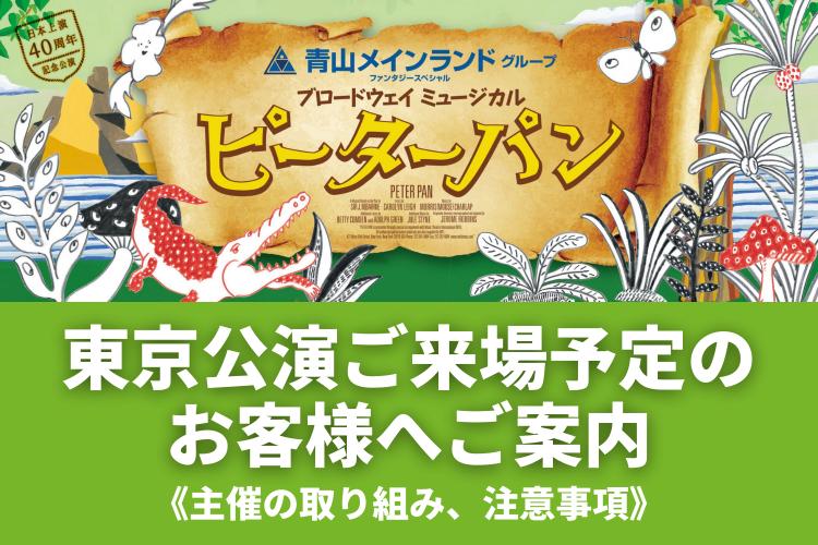 青山メインランドファンタジースペシャル ブロードウェイミュージカル『ピーターパン』東京公演ご来場のお客様へご案内《主催の取り組み、注意事項》