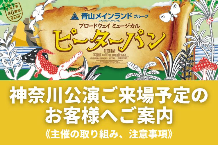 青山メインランドグループファンタジースペシャル ブロードウェイミュージカル『ピーターパン』神奈川公演ご来場のお客様へご案内《主催の取り組み、注意事項》