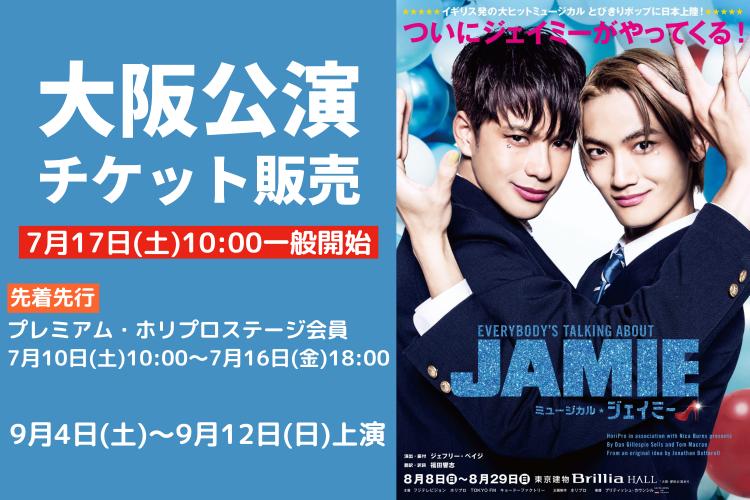 【チケット取扱/ネットのみ】ミュージカル『ジェイミー』大阪公演チケット販売決定!