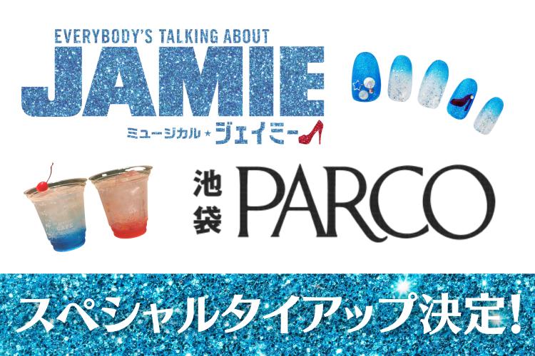 ミュージカル『ジェイミー』ジェイミー×池袋パルコ スペシャルタイアップ決定!