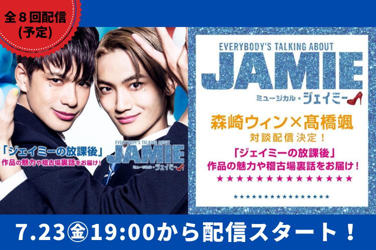 【7/23(金)19:00スタート 全8回】ミュージカル『ジェイミー』オーディオコンテンツプラットフォーム「AuDee」にて特番配信決定!
