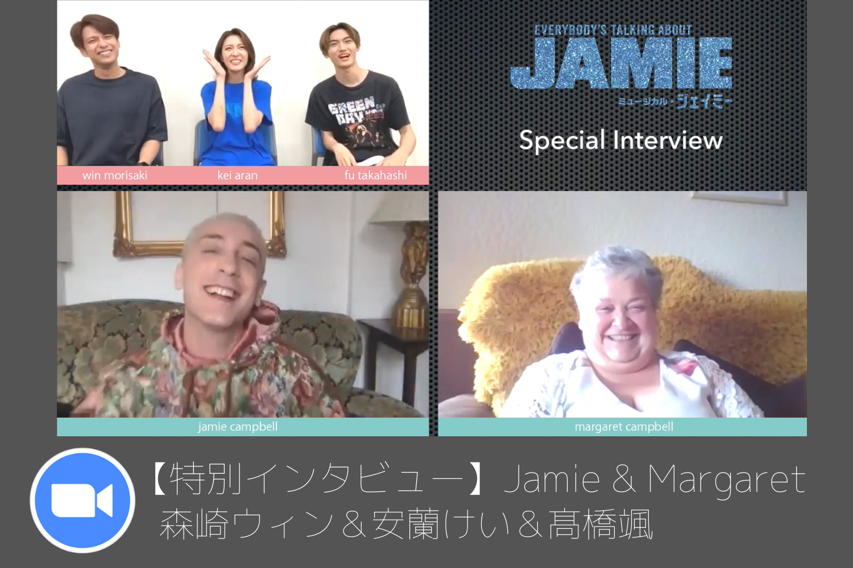 【日英座談会】ミュージカル『ジェイミー』実在のジェイミー親子と日本キャスト陣が初対面!