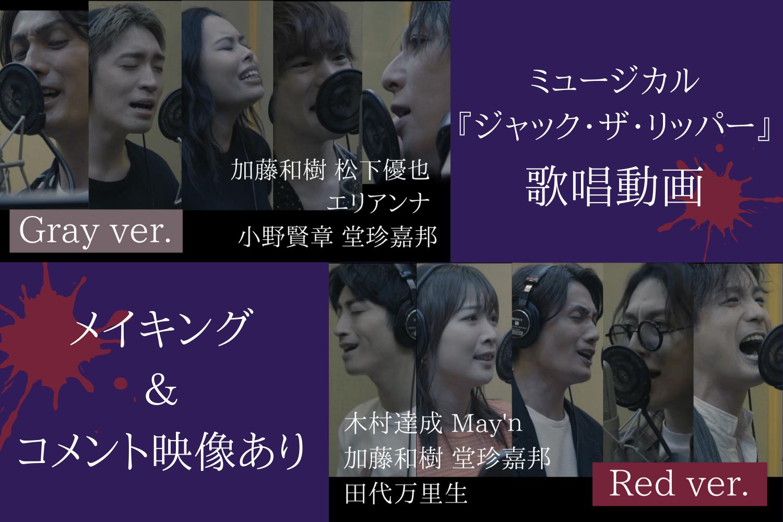 【歌唱動画】『ジャック・ザ・リッパー』本編の楽曲から6曲を、キャストによる歌唱で先行公開!歌唱シーンにメイキング&コメント映像を加えたスペシャルムービー
