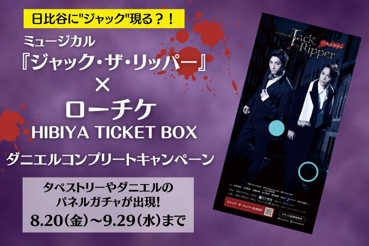 ミュージカル『ジャック・ザ・リッパー』ローチケHIBIYA TICKET BOXキャンペーン