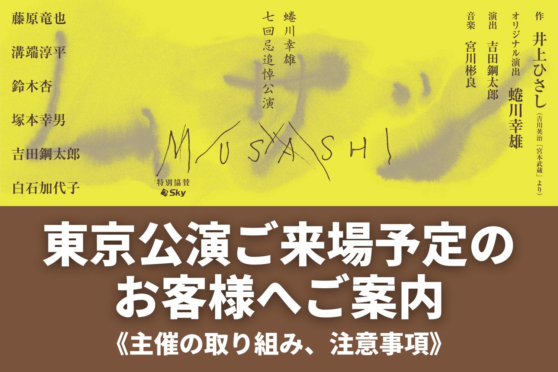 『ムサシ』東京公演ご来場のお客様へご案内《主催の取り組み、注意事項》