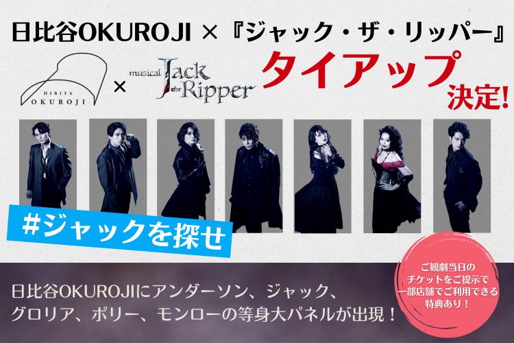 【特典あり】日比谷OKUROJI×ミュージカル『ジャック・ザ・リッパー』タイアップ決定!
