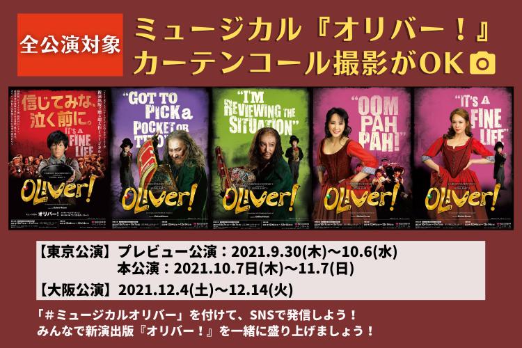 ミュージカル『オリバー!』スペシャル企画 全公演、カーテンコール撮影OKが決定!