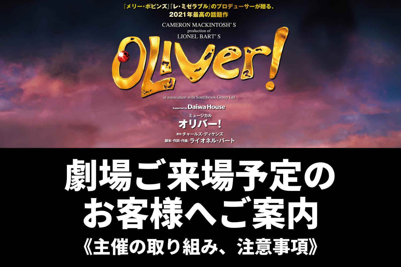 ミュージカル『オリバー!』劇場ご来場のお客様へご案内《主催の取り組み、注意事項》