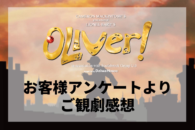 ミュージカル『オリバー!』お客様アンケートより ご観劇感想をご紹介!