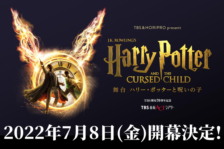 舞台『ハリー・ポッターと呪いの子』2022年7月8日(金)開幕決定!