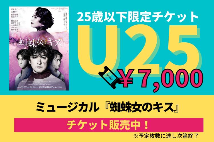 ミュージカル『蜘蛛女のキス』25歳以下限定チケット発売!