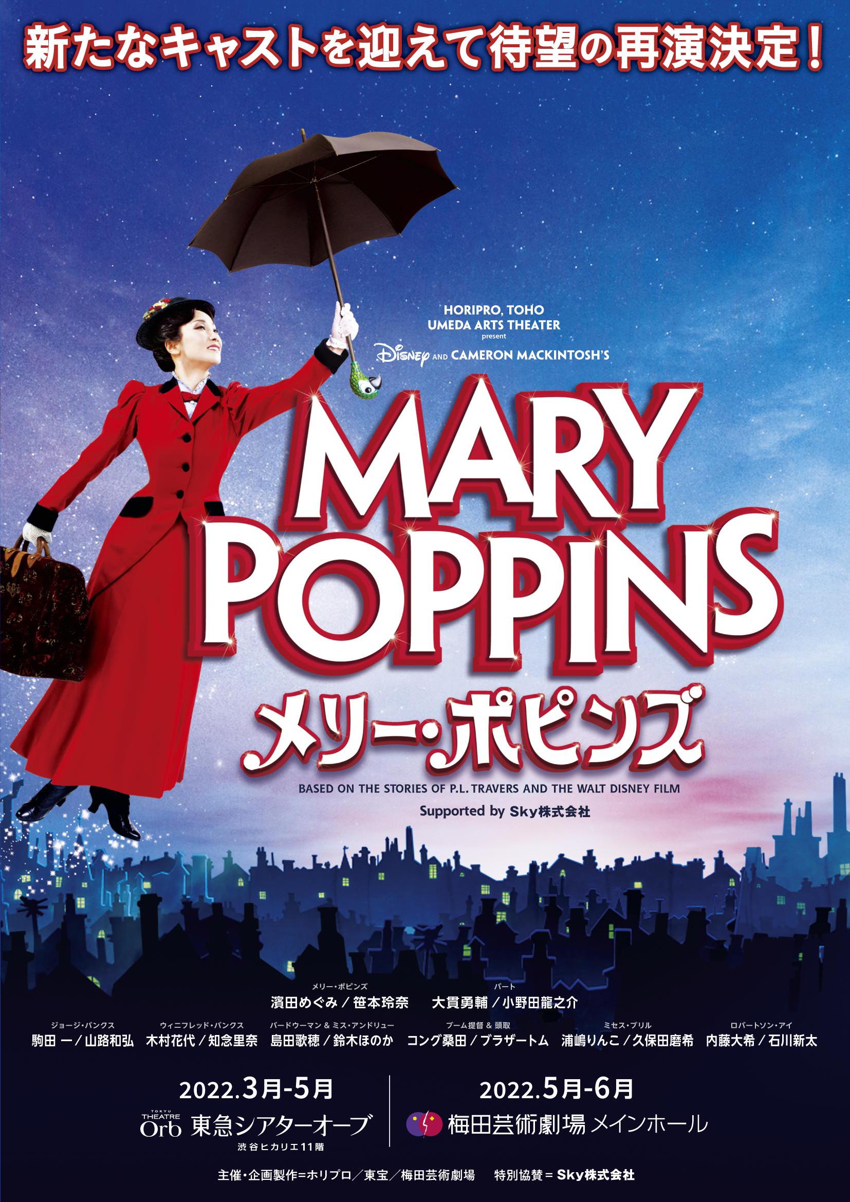ミュージカル『メリー・ポピンズ』