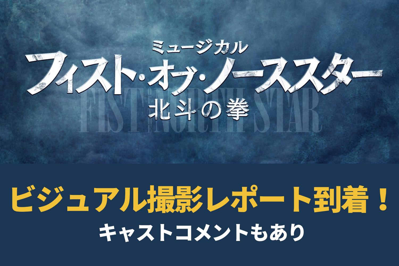 ミュージカル『フィスト・オブ・ノーススター~北斗の拳~』ビジュアル撮影レポート【コメントあり】
