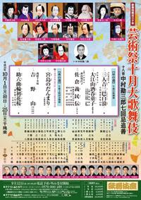 2018年歌舞伎座「芸術祭十月大歌舞伎」