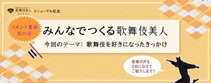 「みんなでつくる歌舞伎美人」第1回  皆様のメッセージ発表(其の壱)