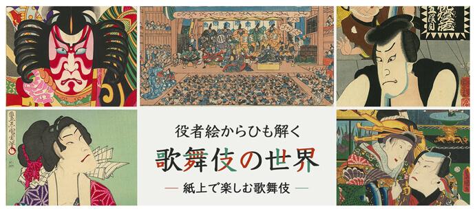 役者絵からひも解く歌舞伎の世界 紙上で楽しむ歌舞伎