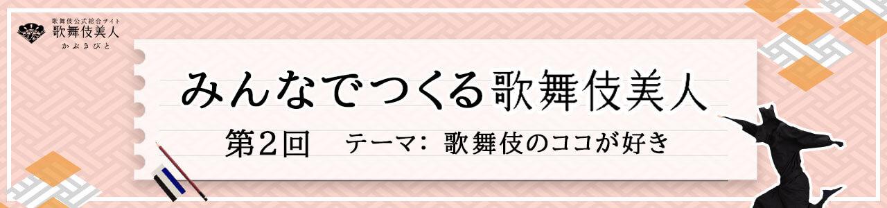 「みんなでつくる歌舞伎美人」第2回