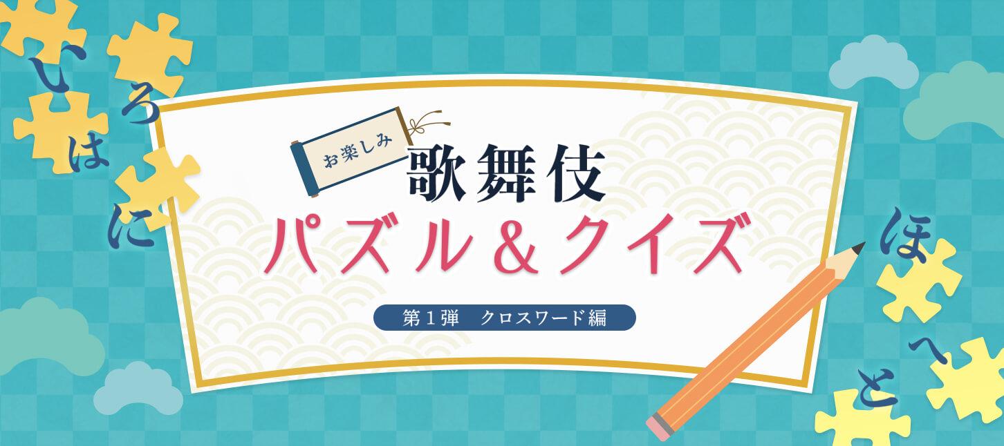 歌舞伎パズル&クイズ 第1弾