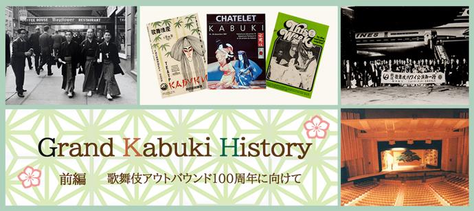 Grand Kabuki History (前編)~歌舞伎アウトバウンド100周年に向けて~