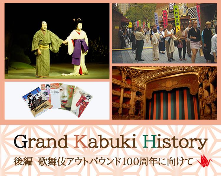 Grand Kabuki History (後編)~歌舞伎アウトバウンド100周年に向けて~