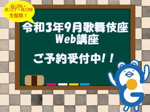 イヤホンガイド、歌舞伎座「九月大歌舞伎」解説者のWeb講座配信のお知らせ