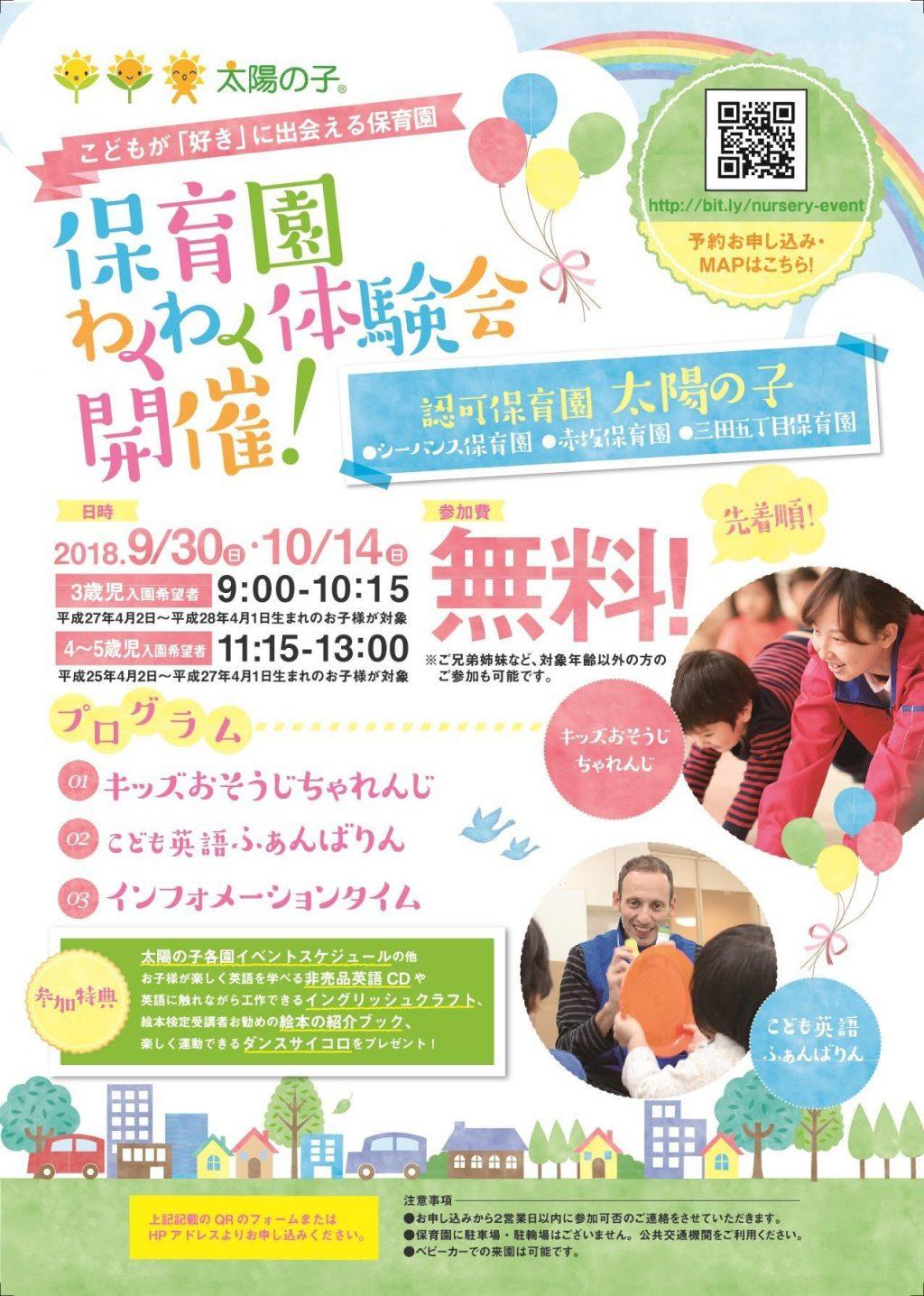 【先着順!】太陽の子保育園がよくわかるイベント開催!