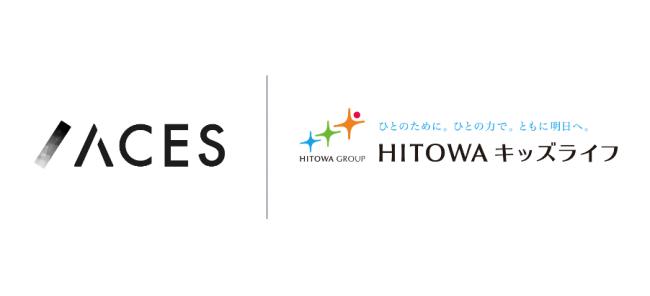 ACES × HITOWAキッズライフ 午睡⾒守りAIアルゴリズムのPoCを開始